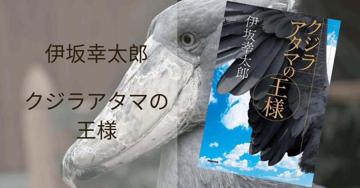 クジラ アタマ の 王様 あらすじ